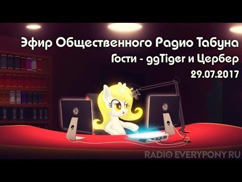 Эфир Общественного Радио Табуна 29.07.2017. Гости - ggTiger и Цербер