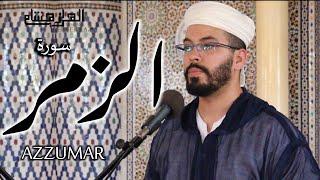 هشام الهراز سورة الزمر المصحف المرتل elherraz hicham surah AZZUMAR