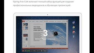 Как записать видео с экрана и озвучить презентации