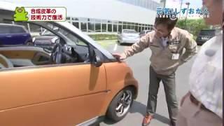 元気!しずおか人 2017/7/9