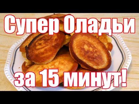 Как приготовить вкусные, пышные Оладьи на кефире? Пышные вкусные Оладушки на кефире пошаговый рецепт