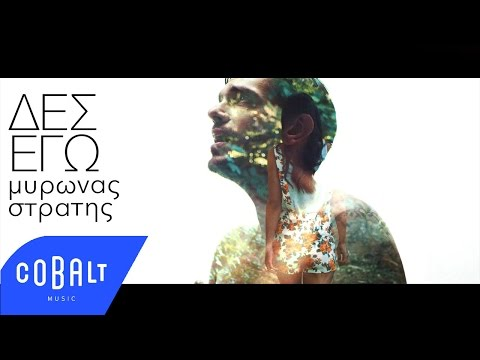 Myronas Stratis - Des Ego