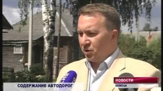 Содержание автодорог г.Бежецк(, 2015-06-10T13:58:41.000Z)