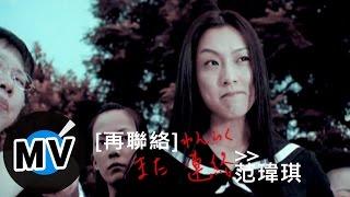 范瑋琪 Christine Fan - 再連絡 (官方版MV)