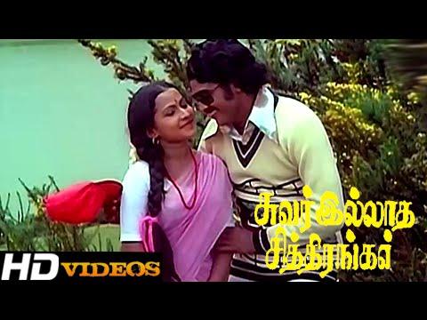 Kadhal Vaibhogame... Tamil Movie Songs - Suvarilladha Chiththirangal [HD]