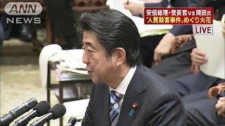 「イスラム国」日本人拘束・殺害事件