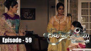 Dona Katharina | Episode 59 13th September 2018 Thumbnail