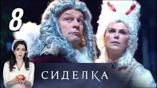 Сиделка. 8 серия (2018) Остросюжетная мелодрама @ Русские сериалы