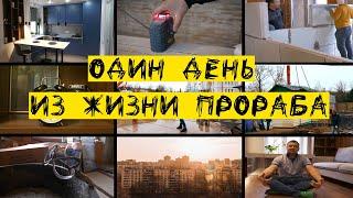 Ремонт квартир: VLOG - показываем работу прораба и наших мастеров за 1 день!