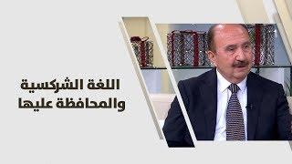 محمد حميد دغجوقة - اللغة الشركسية والمحافظة عليها