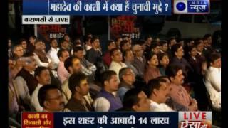 Kissa Kursi Ka with Deepak Chaurasia: What are the political issues in