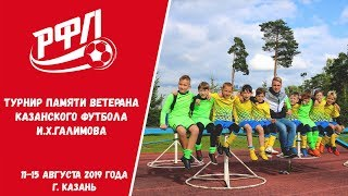 Турнир памяти ветерана казанского футбола И.Х. Галимова