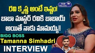 Tamanna Simhadri Exclusive Interview | Bigg Boss Telugu Season 3 | Top Telugu TV Interviews
