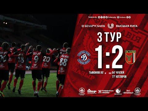 Беларусбанк Высшая лига-2020. 3 тур. Динамо-Бр - Славия. 1-2. Обзор игры