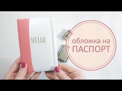 Как сделать обложку на паспорт // Scrapbooking DIY