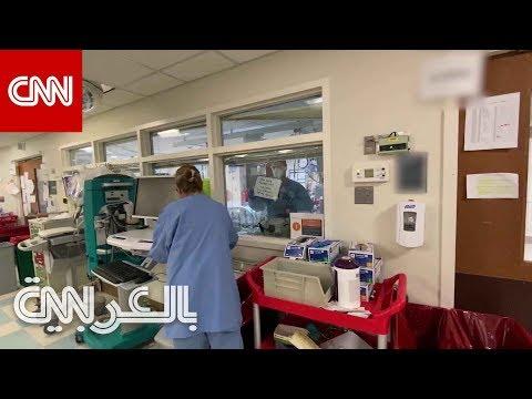 ممرضة في أمريكا عن أزمة فيروس كورونا: لم أشاهد أمراً بهذا السوء طوال 20 عاماً  - نشر قبل 19 ساعة