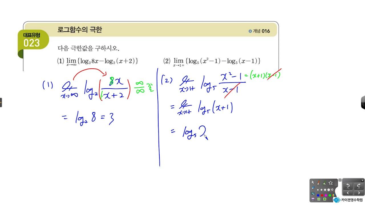 개념쎈 미적분 03 지수함수와 로그함수의 미분 - YouTube