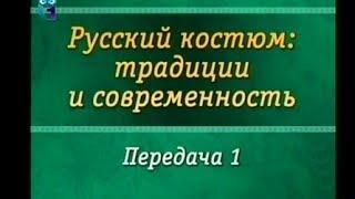 Русский костюм. Передача 1. Костюм вчера, сегодня, завтра. Истоки. Татьяна Лазарева
