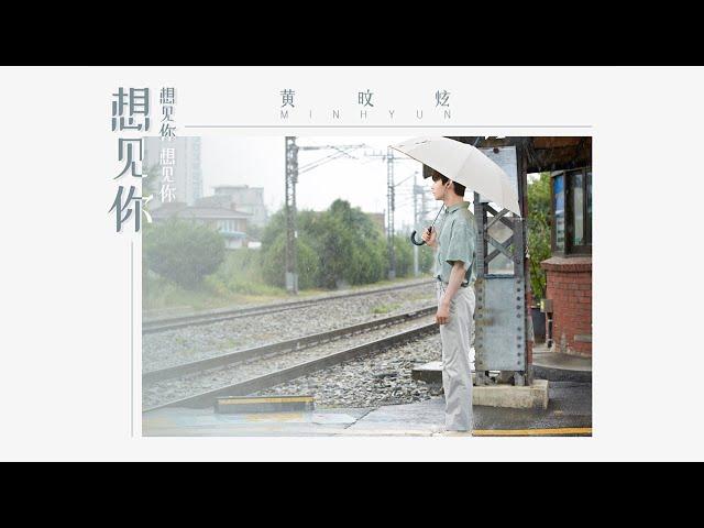 [COVER] MINHYUN(黄旼炫) - 想見你想見你想見你 (原唱:八三夭樂團)