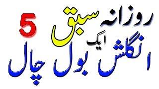 English Lesson No 5: Daily English Sentence In Urdu