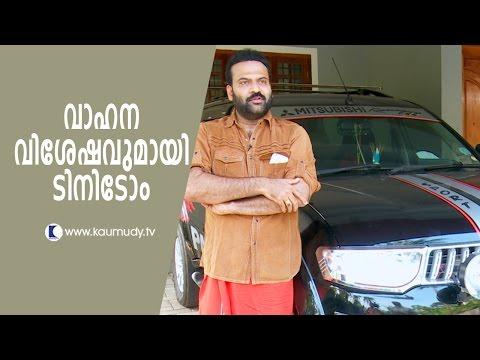 Actor Tini Tom With Automobile News | Kaumudy TV