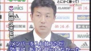 2010_04.12 アルビレックス新潟 浦和戦ニュース①
