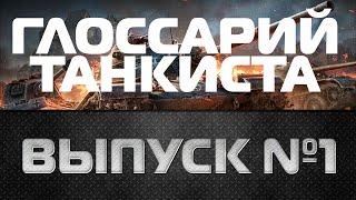 World of Tanks Blitz - Названия, термины и аббревиатуры!