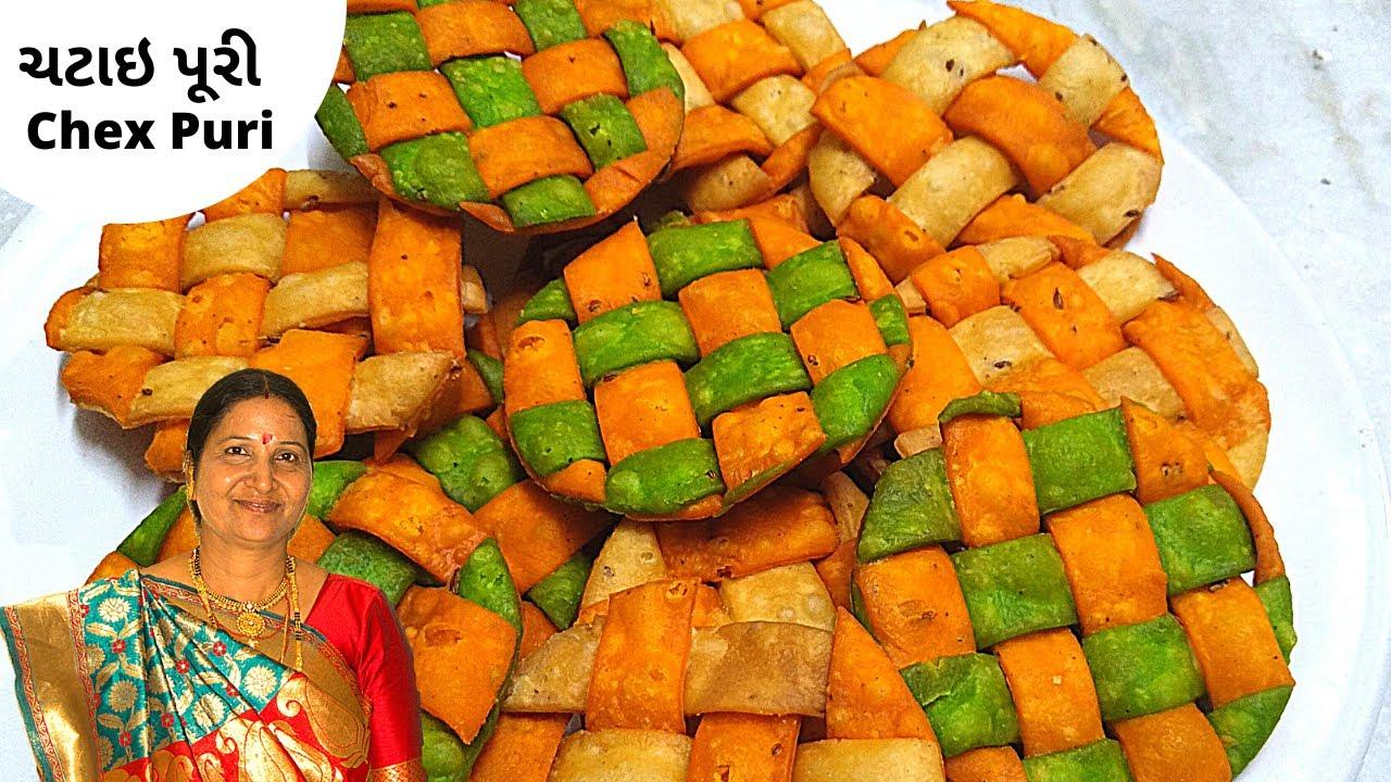 देखते ही खाने का मन हो जाए ऐसी चटाई पूरी बनाने का सबसे आसान तरीका | Chex Puri The Easiest Recipe