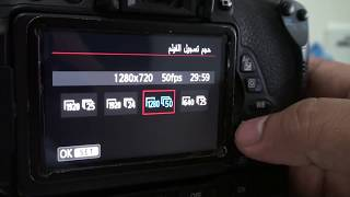 15 - التصوير السينمائي | ضبط إعدادات الكاميرا كانون D و تهيئتها لتصوير الفيديو و الأفلام