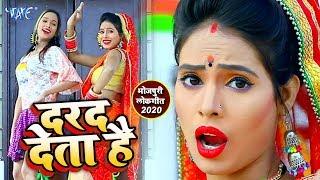 भोजपुरी का यह वीडियो सांग मार्किट में तहलका मचा देगा - Darad Deta Hai - Rajan Rai