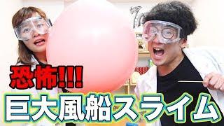 【SLIME】超巨大風船を使ってスライム作ってみた!How To Make Giant Balloon Slime thumbnail