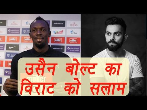 Virat Kohli, Usain Bolt conversation on twitter will melt your heart   वनइंडिया हिन्दी