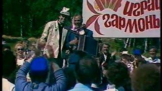 «Играй, гармонь!» Редкие архивные кадры 80-х годов. Подборка.
