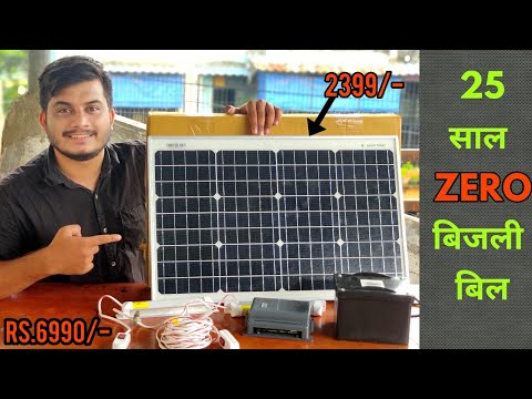 Testing and Unboxing Loom Solar 50 Watt Monocrystalline panel Mini setup for Farm Shed
