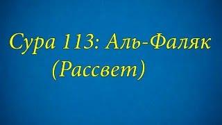 Ахьмад Гулиев Сура 113: Аль-Фаляк (Рассвет)