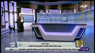 اختيار 12 حكمًا لإدارة مباراتي الأهلي والزمالك المقبلتين في الدوري المصري   المصري اليوم