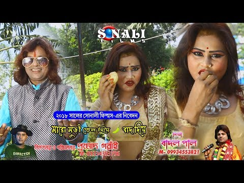 Tui Kemon Kore Fuchka Khawali#আমার মুখ ভিজালি আমার বুক ভিজালি #Badal Paul#New Purulia Video 2018