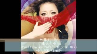 加藤ミリヤ - 恋シテル (Positive Vibration Riddim Mix) - DJ SGR Blend