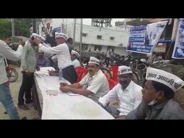 यूपी के अयोध्या जिले में भी  आम आदमी पार्टी द्वारा चलाया जा रहा है सदस्यता अभियान  जिसमें बड़ी संख्य