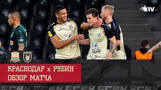 Краснодар  2-1  Рубин видео