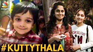 VIDEO : Kutty Thala Cute Shopping with Shalini | Aadvik Ajith | Hot Cinema News
