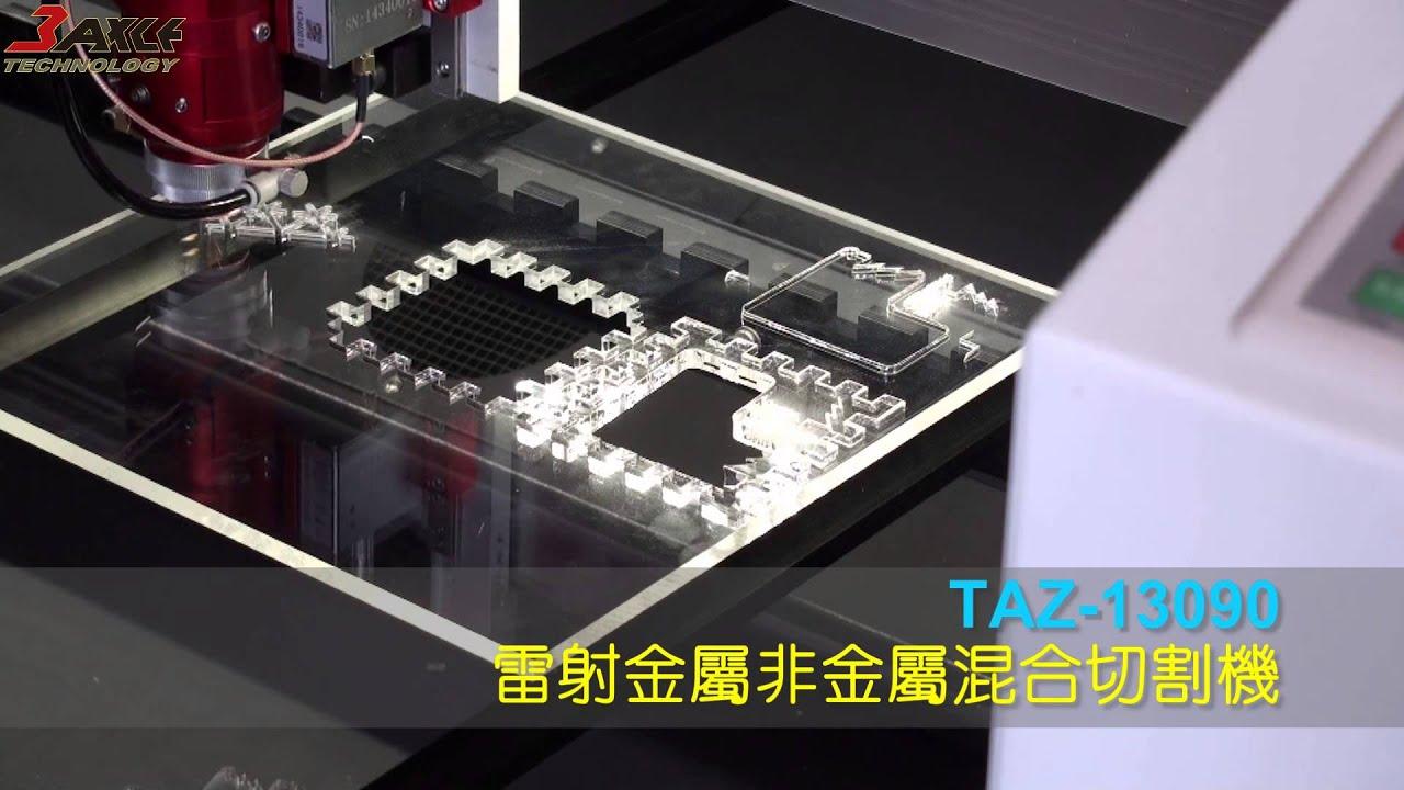 TAZ-13090混切機