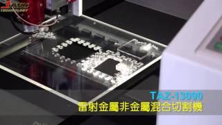 TAZ-13090 雷射切割雕刻機-聖誕節壓克力筆筒
