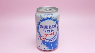 Japanese Calpis Soda Yogurt Flavored Drink カルピスソーダ