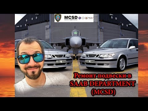 Ремонт подвески Cadillac BLS в Saab Department (Сааб Департамент)