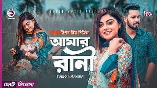 Amar Rani   আমার রাণী   Chotto Cinema   Turjo   Mahima   2020