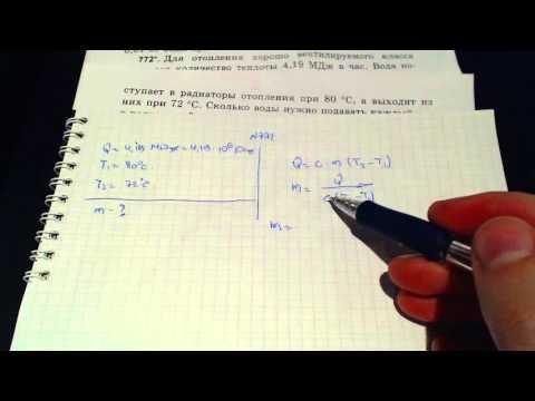 Задача 772. (Физика. 8 класс. Перышкин)из YouTube · Длительность: 6 мин12 с