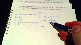 Задача 772. (Физика. 8 класс. Перышкин)