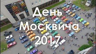 Москвич-шоу. День Москвича 2017, каким его увидел я.