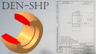 Компас 3D уроки - полусфера